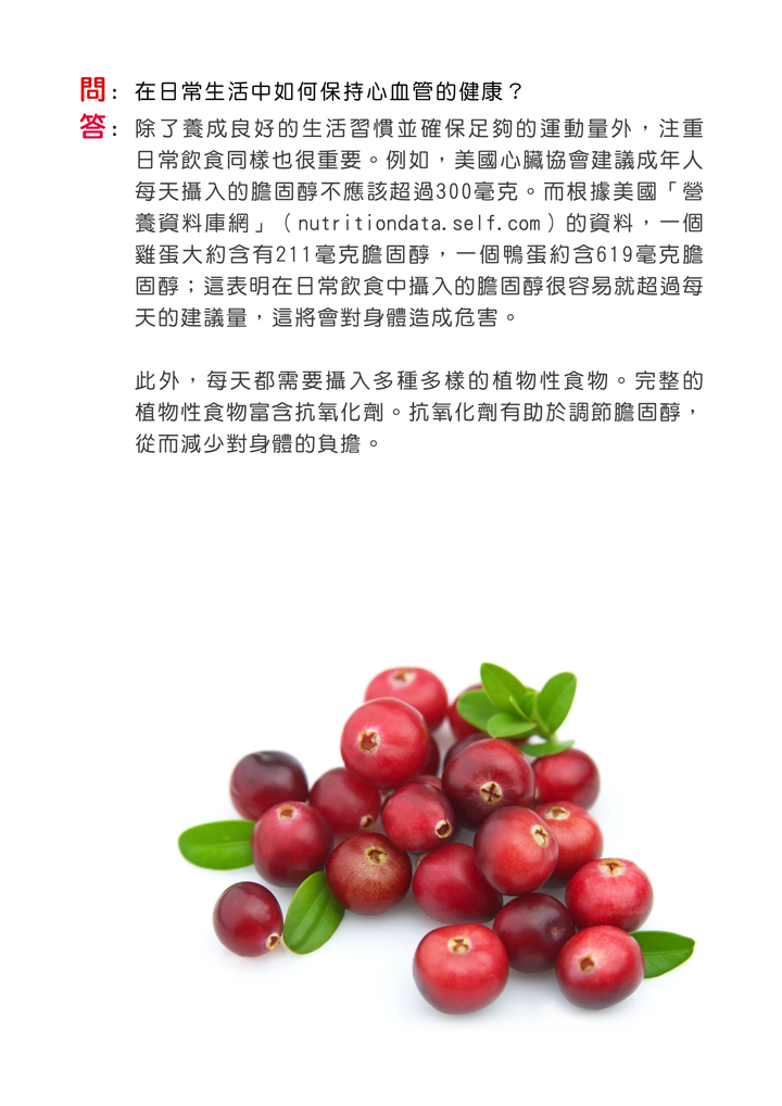 Hawthorn, Blueberry, Raspberry, Cranberry