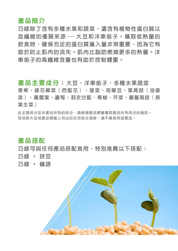 Soy, Psyllium husk, Banana, Broccoli, Spinanch, Snow pea, Leaf lettuce, Radish leaf, Asparagus, Kale, Green bell pepper, Mustard greens, Romaine lettuce