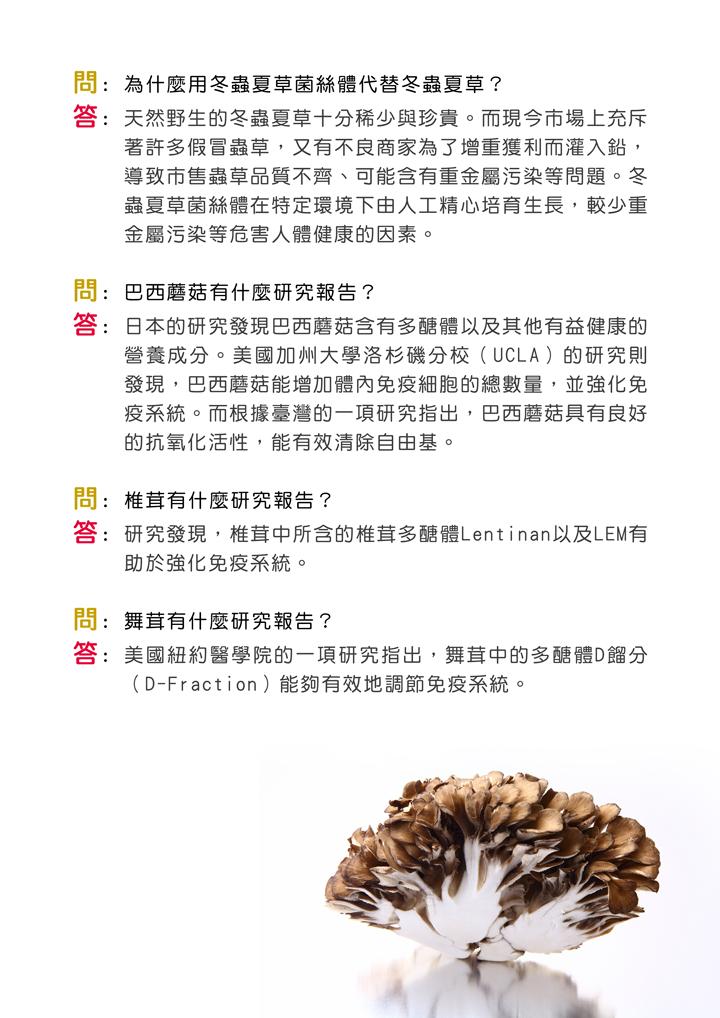 Cordyceps mycelium, Shiitake mushroom, ABM, mushroom, Maitake mushroom, Cassia seeds, Blueberries