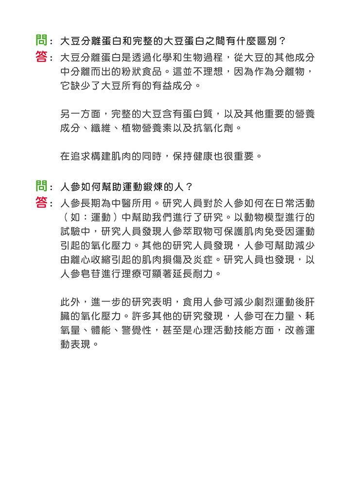 Soybean, Ji-Lin Ginseng
